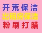 南京鼓楼汉中大街莫愁新寓周边开荒保洁出租房日常打扫粉刷