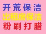 南京秦淮区航天大学御道街后标营路苜蓿园大街周边清洗保洁公司