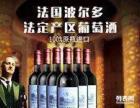 出售进口葡萄酒