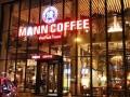 漫咖啡加盟费用