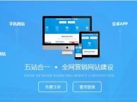 网站建设+APP开发+小程序+朋友圈广告