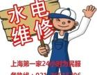 上海政本路网络线电话线维修