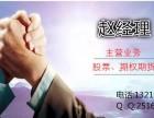 新春福利 师宗股票 融资融券开户佣金低至万一!!