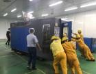 中山市专业工厂设备搬迁公司