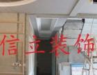 信立装饰.专业厂房、商铺、套房、酒店学校装修工程等