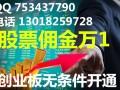东营股票开户史上最低佣金万1,这家公司做到了
