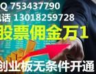漳州短线炒股网上开户手续费多少,佣金万一,福利