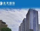 兆龙唐山出入境服务有限公司专业办理各国签证移民留学