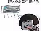 专业空调批发,安装,移机,充弗,水钻钻孔,