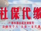 代交北京社保 北京各区社保代理 孩子上学社保材料