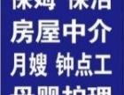 襄阳市艾伽家政服务有限公司