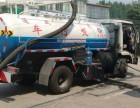 专业清掏化粪池 大型吸污车 高压清洗 承包小区物业