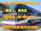 福清到齐齐哈尔始发直达客车15805919702长途汽车查询
