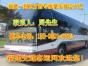 连江到芜湖始发直达客车 15805919702卧铺客车