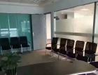 经开商务广场315平带部分办公家具