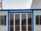 法利莱住人集装箱活动房岗亭卫生间办公室大量出售出租