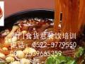 重庆小面麻辣烫冒菜培训一对一培训不需要加盟费