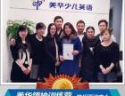 祝杭州下沙校区校长顺利从美华少儿英语**训练营毕业!