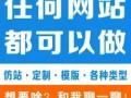 咸阳网站建设制作先建站后付款1000元起