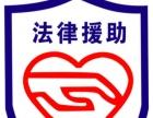 广西法律咨询,法律服务