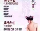 中医经络减肥塑形美容中心加盟 美容SPA/美发