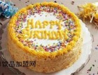 十一时蛋糕加盟费多少钱在北京加盟一家蛋糕能赚钱吗加盟费