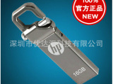 HP/惠普 v250w u盘16g盘正品特价包邮 个性创意金属u