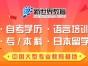 上海嘉定新世界西班牙语学校性价比最高