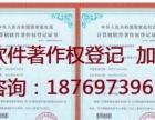 咨询 淄博专利申请准备材料及流程 淄博专利申请