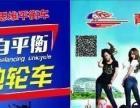 上海青骑思维独轮车加盟 淘宝代理 投资金额