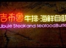 四川吉布鲁牛排海鲜自助加盟多少钱/西餐牛排自助加盟十大榜
