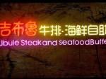 四川吉布魯牛排海鮮自助加盟多少錢/西餐牛排自助加盟十大榜