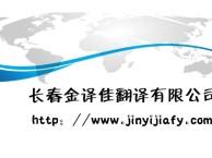 长春翻译公司提供韩语翻译服务