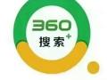 300元建站,百度,360,搜狗较低价开户,欢迎咨询
