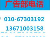 北京晚报广告部 招聘广告 声明公告登报电话