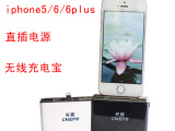 厂家直销苹果专用移动电源5600毫安直插充电宝ip6p/ip5s