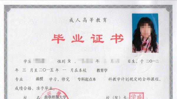 青岛科技大学 山师大 曲师大成考专科 专升本招生