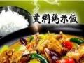 新乡黄焖鸡米饭加盟,全国十大品牌,加盟有豪礼