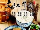 文记牛杂特色粤式快餐