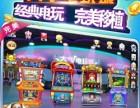 网络街机电玩城增加不一样的游戏乐趣