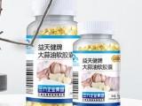 大蒜油軟膠囊保健營養食品廠家直銷代工招
