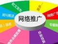 百度/360/搜狗竞价账户排名/账户优化推广管理