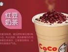 COCO奶茶茂名店怎么加盟