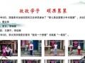 清逸斋书法培训学校 暑假招生