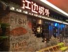 江边城外烤鱼加盟费多少钱