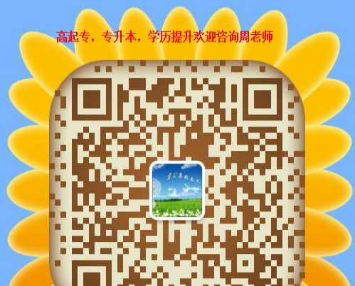 广西高等教育 国家承认学历 成考高升专、专升本省心高等教育
