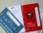 鹰潭PVC卡印刷|鹰潭磁条卡印刷|鹰潭感应卡印刷