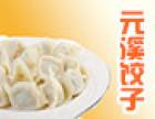 元溪饺子加盟
