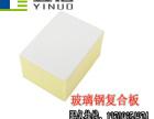 广东玻璃钢复合板批发-技术领先-价格实惠