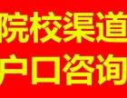 院校渠道协办上海户口 中级职称 四至八月内极速落户